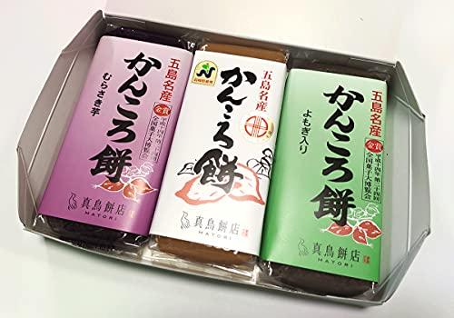真鳥餅店かんころ餅 プレーン・よもぎ・紫芋 箱入り3本セット