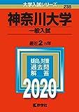神奈川大学(一般入試) (2020年版大学入試シリーズ)
