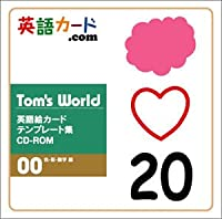 Tom's World 英語絵カードテンプレート集 CD-ROM 00 色・形・数字 編 (小学校英語Hi, friends!とともに学ぶ教材作りにピッタリ)