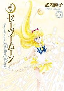 美少女戦士セーラームーン 完全版 5巻 表紙画像