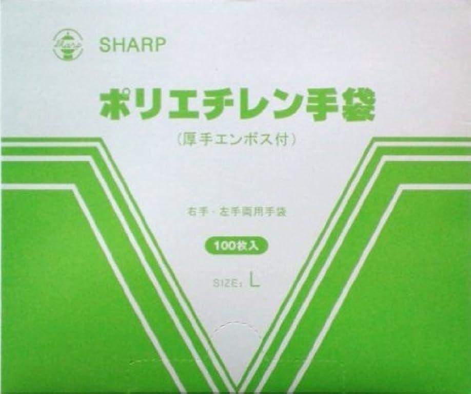 ミシン値いつか新鋭工業 SHARP ポリエチレン手袋 左右兼用100枚入り Lサイズ 100枚入り