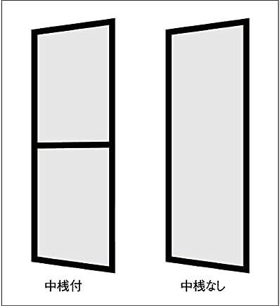 網戸 TS網戸 LIXIL リクシル (旧TOSTEM トステム) デュオ?シンフォニー仕様 窓用 2枚建 引き違い用 網戸 [幅:871~940mm×高さ:1141~1190mm] 本体:ナチュラルシルバー 網色:ブラック モヘア6mm