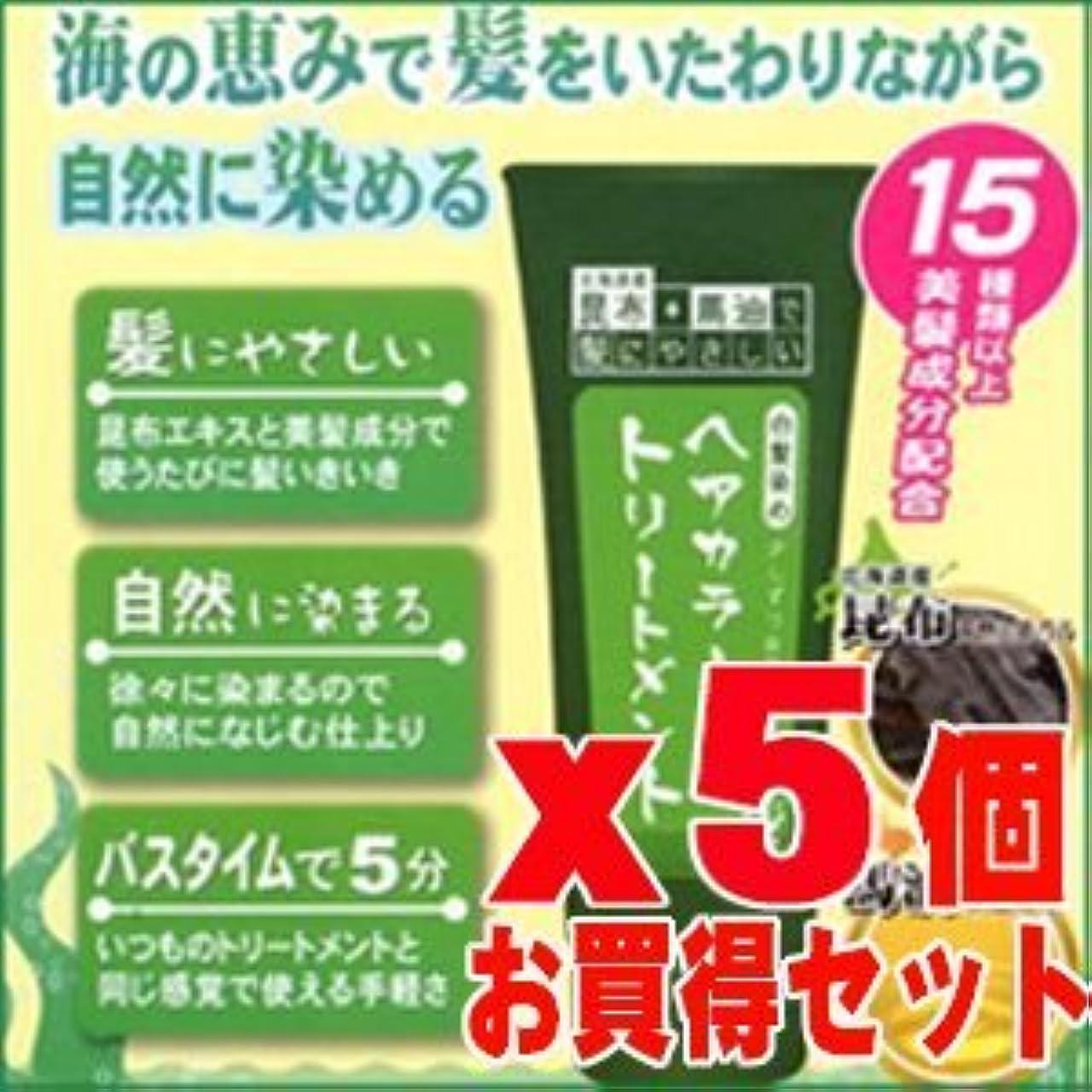郵便屋さんショートカット干渉昆布と馬油のヘアカラートリートメント 【ブラック】 200gx5個