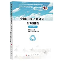 China Environmental Law Construction Development Report (Volume 2013)(Chinese Edition)