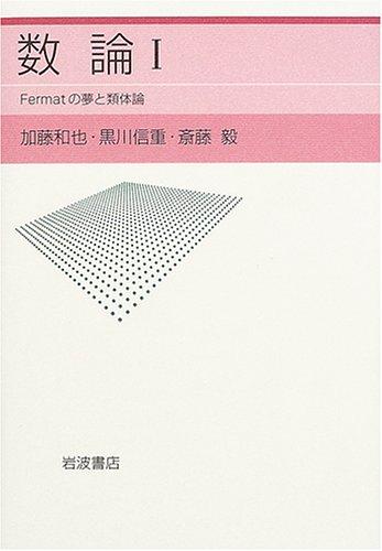 数論〈1〉Fermatの夢と類体論