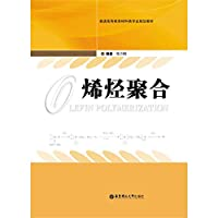 Common materials class professional education planning materials: olefin polymerization(Chinese Edition)