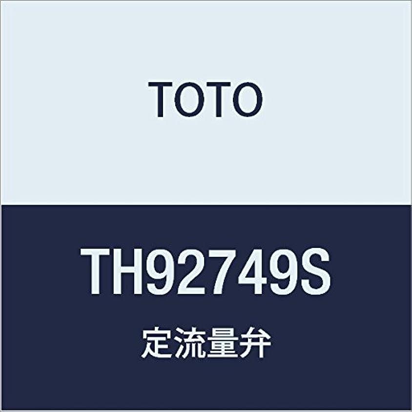 ランドマーク若い自分のためにTOTO 定流量弁 TH92749S