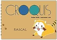 『ラスカル』 クロッキー帳 おさんぽ