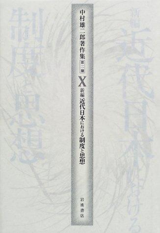 中村雄二郎著作集〈第2期-10〉新編 近代日本における制度と思想