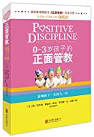 The positive discipline of children aged 0 to 3(Chinese Edition)