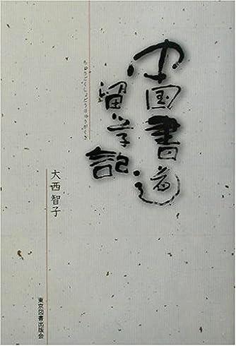 中国書道留学記―すばらしい恩師と出会って