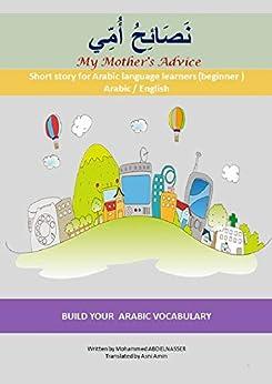 نَصَائِحُ أُمِّي - My Mother's Advice: Short story for Arabic language learners (beginner ) Arabic / English by [Mohammed  Abd El Nasser, Asni  Amin]