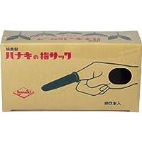 (セット販売)ハナキの指サック 家庭用 20本入 サイズ5 細長×40個セット