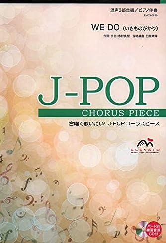 EMG3-0189 合唱J-POP 混声3部合唱/ピアノ伴奏 WE DO(いきものがかり) (合唱で歌いたい!JーPOPコーラスピース)