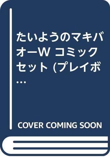 たいようのマキバオーW コミックセット (プレイボーイコミックス) [マーケットプレイスセット]
