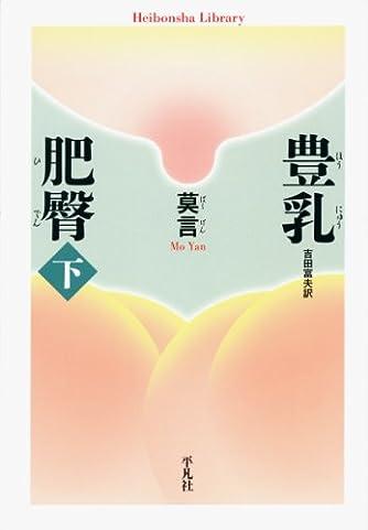 豊乳肥臀 下 (平凡社ライブラリー)