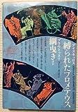 講談社 世界文学全集〈2〉アイスキュロス 縛られたプロメテウス /プラウトゥス 綱曳き(1978年)