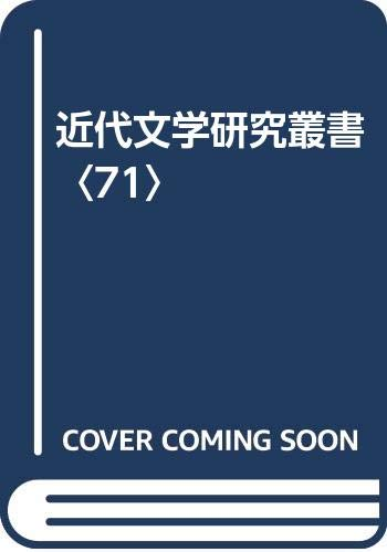 近代文学研究叢書〈71〉の詳細を見る