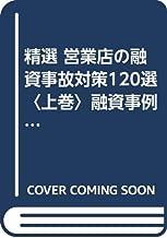 精選 営業店の融資事故対策120選〈上巻〉融資事例編
