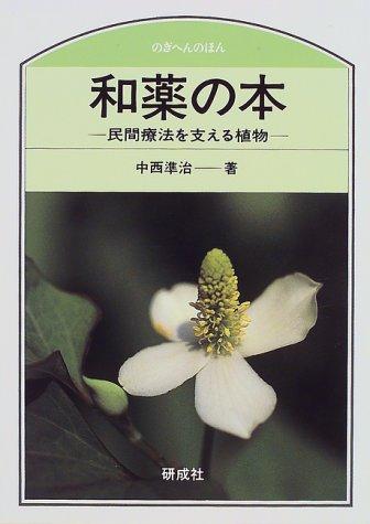 和薬の本―民間療法を支える植物 (のぎへんのほん)