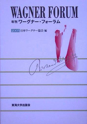 年刊ワーグナー・フォーラム〈2005〉