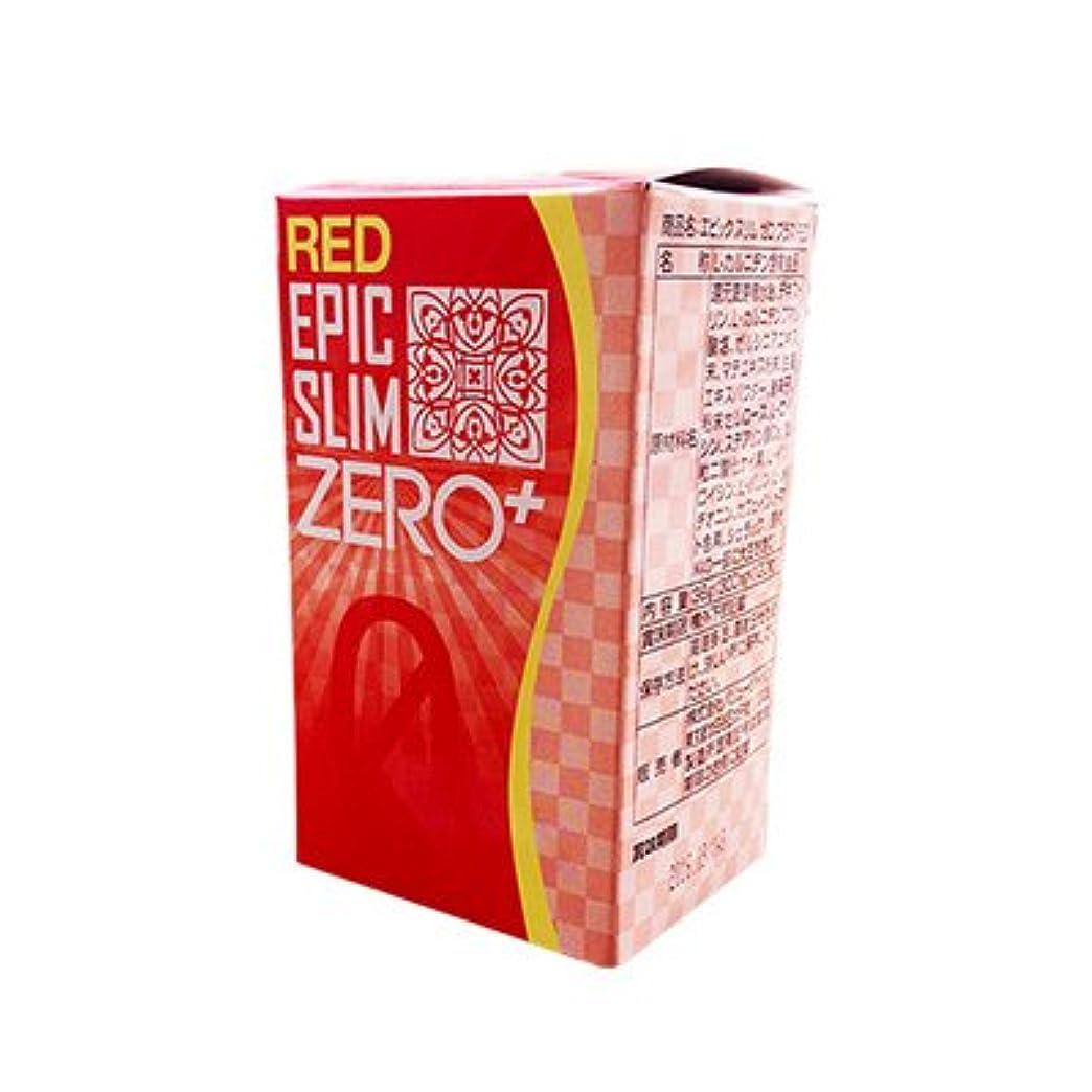 フィットネス意気消沈した机レッド エピックスリム ゼロ レッド Epic Slim ZERO RED