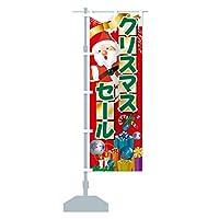 クリスマスセール のぼり旗 サイズ選べます(コンパクト45x150cm 左チチ)