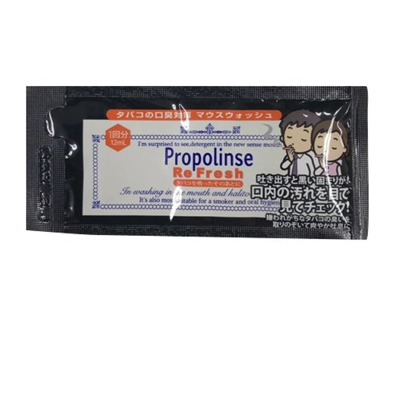 切手プランターカバレッジプロポリンス ハンディパウチ12ml ×50個 リフレッシュ