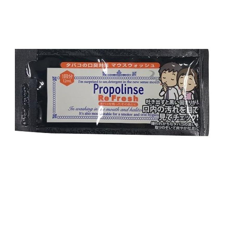 リマ引っ張るクマノミプロポリンス ハンディパウチ12ml ×50個 リフレッシュ