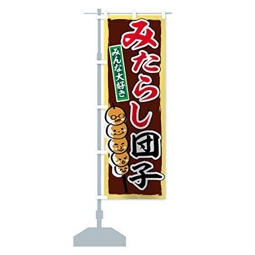 みたらし団子 のぼり旗 サイズ選べます(スリム45x180cm 左チチ)