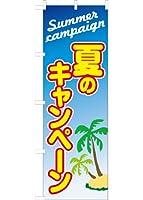 夏のキャンペーン(黄色) のぼり旗
