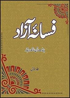 Fasana-I-Azaad (4 Vols. Set)