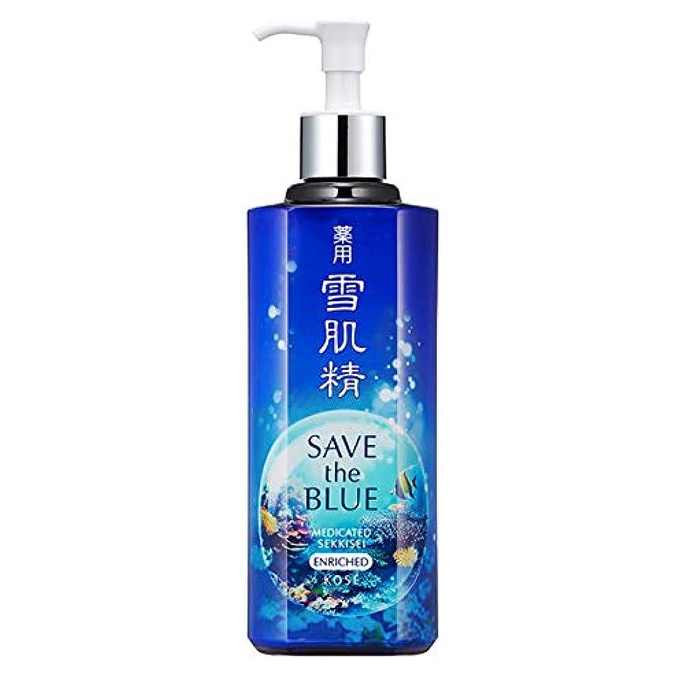 沿って恐ろしいです側面コーセー 雪肌精 エンリッチ 「SAVE the BLUE」デザインボトル(しっとりタイプ) 500ml