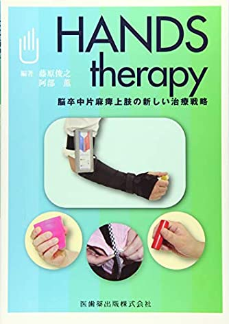HANDS therapy―脳卒中片麻痺上肢の新しい治療戦略