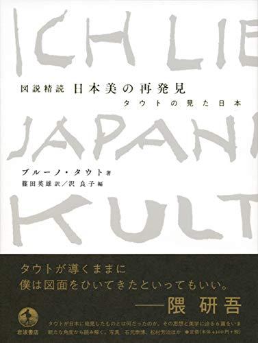 図説精読 日本美の再発見: タウトの見た日本