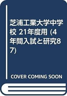 芝浦工業大学中学校 21年度用 (4年間入試と研究87)