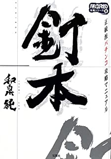 釘本―正統派パチンコ攻略マニュアル (パチンコ攻略マガジン攻略シリーズ)