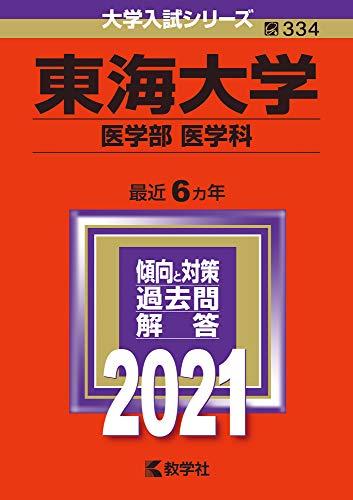 東海大学(医学部〈医学科〉) (2021年版大学入試シリーズ)の詳細を見る