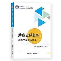 助残志愿服务典型个案实务指南