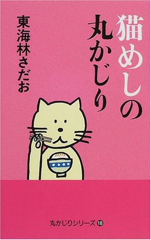 猫めしの丸かじり (丸かじりシリーズ)