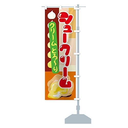 シュークリーム のぼり旗 サイズ選べます(ショート60x150cm 右チチ)