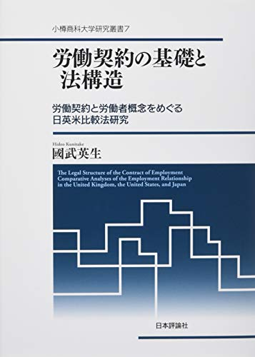労働契約の基礎と法構造 労働契約と労働者概念をめぐる日英米比較法研究 (小樽商科大学研究叢書)