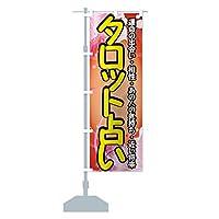 タロット占い のぼり旗 サイズ選べます(ショート60x150cm 左チチ)