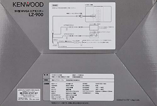 ケンウッド(KENWOOD)9V型WVGAリアモニター.LZ-900