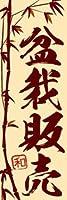 のぼり旗スタジオ のぼり旗 盆栽005 通常サイズ H1800mm×W600mm