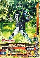 ガンバライジング/PK-082 仮面ライダーネクロム【フィッシュソーセージ第3弾】