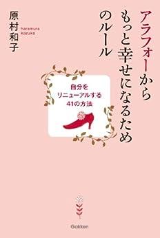 [原村和子]のアラフォーからもっと幸せになるためのルール