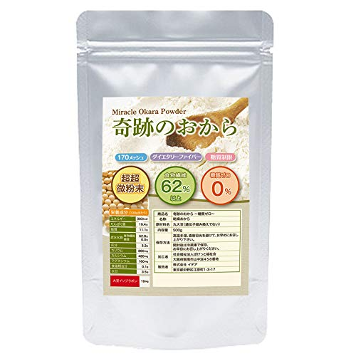 糖質ゼロ おからパウダー 無添加 微粉末 170メッシュ で 飲める お料理にも [奇跡のおから] (国内加工)1袋500g
