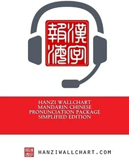 Hanzi WallChart Mandarin Chinese Pronunciation Package: Master Chinese Pronunciation and Tones