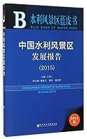 水利风景区蓝皮书:中国水利风景区发展报告(2015)
